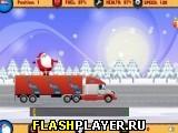 Санта на грузовике с подарками