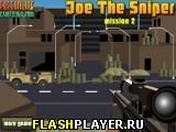 Снайпер Джо