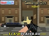 Гангстеры в городе