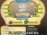 Троллфейс кликер