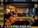 Выход из дома в Хэллоуин