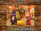 Маша и Медведь – вечеринка на Хэллоуин