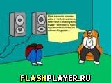 Игра Рэперы онлайн