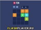 Игра Десять онлайн