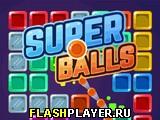 Супер мячи