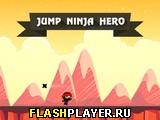 Прыжок ниндзя героя