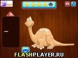 Соберите динозавра