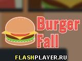Падение бургера