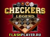 Легенда шашек