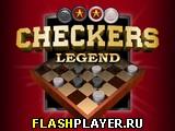 Игра Легенда шашек онлайн