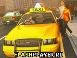 Вождение такси 3D симулятор