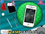 Почини мой телефон