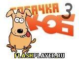 Игра Собачка КОБ 3 онлайн