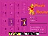Игра Память Винни онлайн
