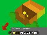 Игра Найти ключ онлайн