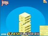 Игра Дженга онлайн