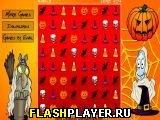 Игра Хэллоуинский удар онлайн