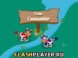 Коровий командующий