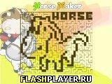 Игра Конюх онлайн