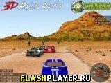 Игра 3Д Ралли онлайн