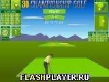 Игра Чемпионат по гольфу 3Д онлайн