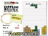 Игра Офисные блоки онлайн