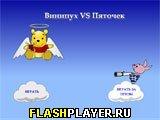Игра Винни Пух VS Пяточек онлайн