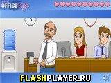 Игра Офисный поцелуй онлайн