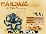 Маджонг онлайн
