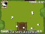 Игра Игра в овец онлайн