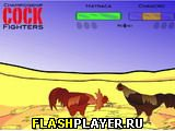 Игра Чемпионат Петухов-убийц онлайн