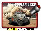 Русский джип
