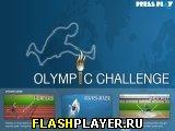 Олимпийские соревнования