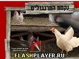 Еврей в курятнике
