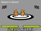 Игра Кенгуру против Кенгуру онлайн