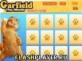 Гарфилд – игра на память