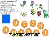 Игра Посчитай цветочки онлайн