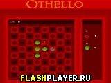 Игра Отелло онлайн