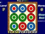 Игра Разноцветные кольца онлайн