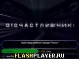 Игра О! Счастливчик! онлайн