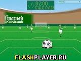 Игра ОТКРОЙ СВОЙ ТАЛАНТ ГОЛКИПЕРА онлайн