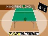 Игра Пин-понг 3Д онлайн
