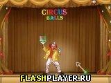 Игра Цирковые мячи онлайн