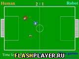 Футбол с роботами