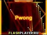 Пвонг