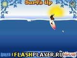 Игра Вперёд, на сёрфы! онлайн