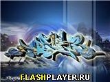 Граффити (Стиль 2)