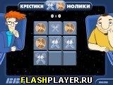 Игра Крестики-нолики караоке онлайн