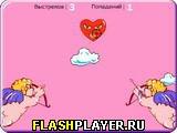 Игра С Днём Святого Валентина онлайн