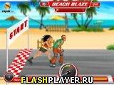 Игра Пляжный блеск онлайн